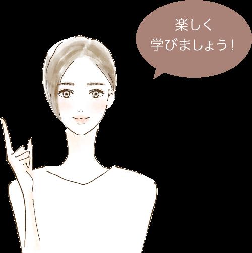 楽しく勉強しましょう